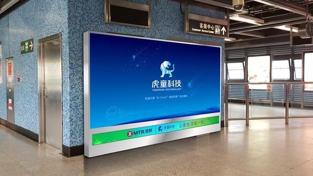深圳虎童科技有限公司地铁高清智能互动大屏上线