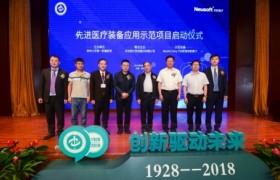 东软医疗携手郑州大学第一附属医院 共助产学研医融合