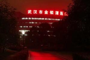周新教授在金银潭医院的67天我阅历了什么