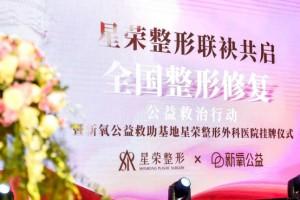 新氧公益西南救助基地揭牌,联合星荣医院首推MDT诊疗模式