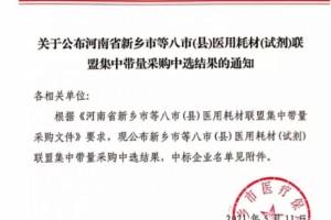 河南8地区耗材联盟采购结果公布(附名单)